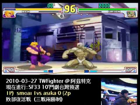 SF3:3S Tougeki 2K10 Taiwan Area Qualifiers W1-1 賽亞人 vs Asika