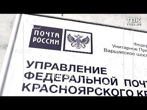 «Проверка» почтового отделения №28 в поисках исчезнувшей пенсии
