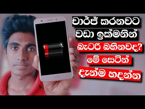Most useful battery saving tips Nimesh Academy LK