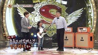 양태환(Yang tae hwan) - 스타킹 출연  기타 신동 천재 대박!! (10살)