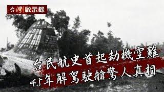 台灣民航史首起劫機空難 45年後解密駕駛艙驚人真相(上)【台灣啟示錄】20191110|洪培翔