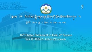 Day1Part1 – Sept. 20, 2016: Live Webcast of the 2nd Session of the 16th TPiE Proceeding