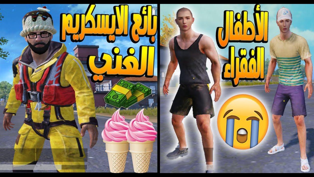 Photo of فلم ببجي موبايل : بائع الايسكريم الغني و الاطفال الفقراء!!؟ 🔥😱|PUBG Movie – اللعاب الفيديو