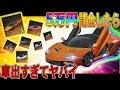 【荒野行動】新車「ランボルギーニ」を5万円課金して引いたら車が出過ぎてヤバイ!!本日アプデで追加された豪華ガチャ!!口の悪いスネークの実況【柊みゅうの実況】