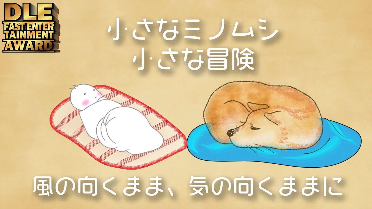 【FEA】「ミノムシ赤さん」Chiko【ノミネート作品】