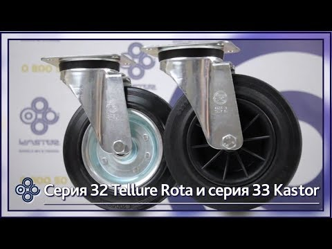 Колеса для баков ТБО и строительных лесов Серии 32 и Серии 33 Tellure Rota - [Kastor Group]