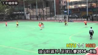 油尖旺區7人足球比賽2014 htu vs nsd 全場比賽精華
