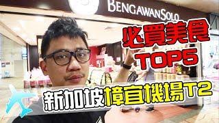 新加坡樟宜機場必買的食物 TOP 5【Kokee的飛行日記F6】 旅遊 singapore travel bengawan solo 美珍香 Garrett Popcorn 亞坤 Irvins 旅游