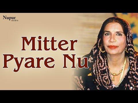Mitter Pyare Nu (Shabad) - Reshma | Best Of Reshma | Nupur Audio