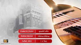 خالد الضبري - محلاك محلاك | Khaled Al Dhobri - Mahlak Mahlak