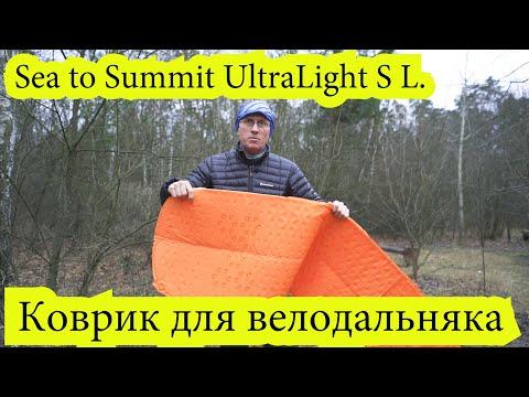 Коврик самонадувайка  для велодальняка Sea To Summit UltraLight S L