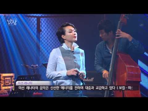 문화콘서트 난장 NANJANG ; 미선레나타 misun renata ; konghee attend I'amour de younghee