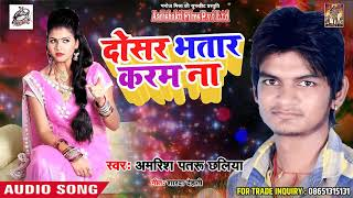 #Superhit #Lokgeet -  दोसरा भतार करम ना  - amrish patru chaliya  - Latest Bhojpuri Song 2018