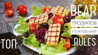 Топ 10 продуктов для похудения.