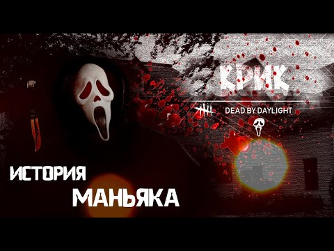 История маньяка [КРИК] Dead by Daylight