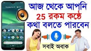 আজ থেকে আপনি 25 রকম কন্ঠে কথা বলতে পারবেন | Android Best Voice Changer App |
