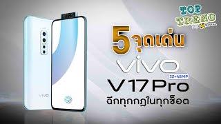 Vivo V17 Pro กับ 5 จุดเด่น ที่น่าซื้อเป็นเจ้าของ