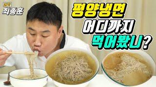 평양냉면 맛집인 봉피양…