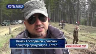 На Лазаровден прокурори от АПБ  залесяваха в Котел www.kotelnews.com