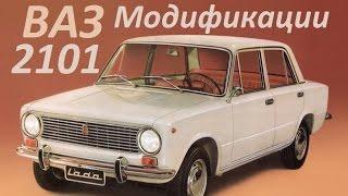 видео История ВАЗ-2101 «копейка»