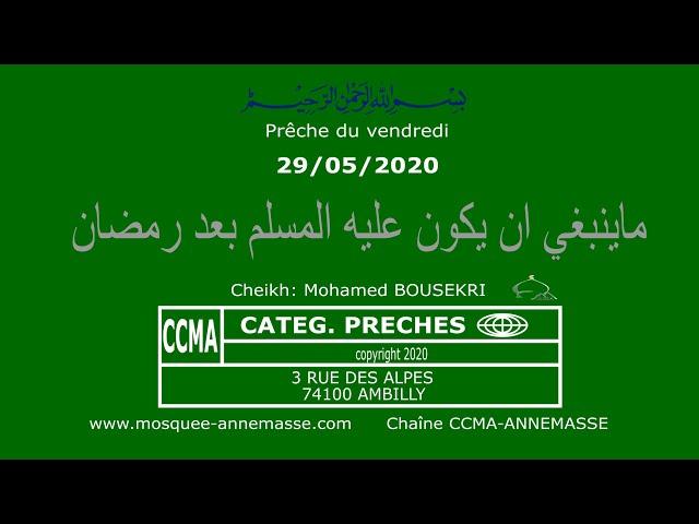 ماينبغي ان يكون عليه المسلم بعد رمضان  - خطبة الجمعة ليوم: 29 ماي/أيـــار 2020
