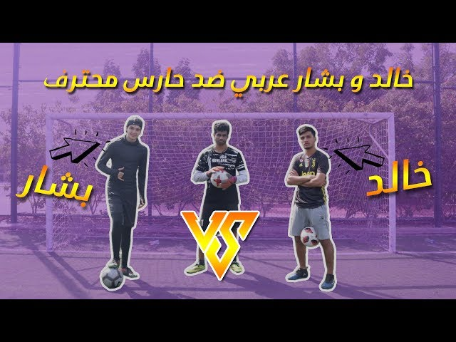خالد و بشار عربي ضد حارس محترف !! ( سجلنا أهداف أسطورية لا تفوتكم !! )