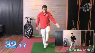 [골프1분레슨] 클럽별 제거리를 내기 위한 스윙 연습 방법 [프로따라하기] - 골프클럽H