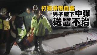 入山打獵誤自轟 男子腋下中彈送醫亡 | 台灣蘋果日報