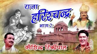 Kissa Raja Harishchander Vol 2| कोसिंदर ,ऋषिपाल की मधुर आवाज में किस्सा राजा हरिश्चंद्र  | New 2017