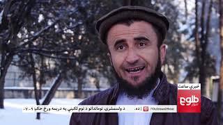 LEMAR NEWS 05 January 2019 /۱۳۹۷ د لمر خبرونه د مرغومي ۱۵ نیته