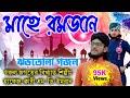 মাহে রমজান ।। শিল্পী এম. ডি  ইমরান ।। bangla gojol by MD imran 2018 best of md imran