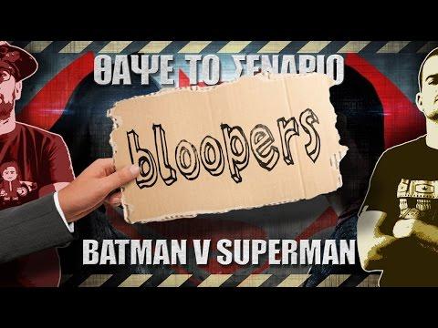 Bloopers - ΘΑΨΕ ΤΟ ΣΕΝΑΡΙΟ - Batman v Superman