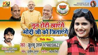 ठीक है    नून रोटी खाएंगे मोदी जी को जिताएंगे   Khushboo Uttam   Thik Hai   BJP Song 2019