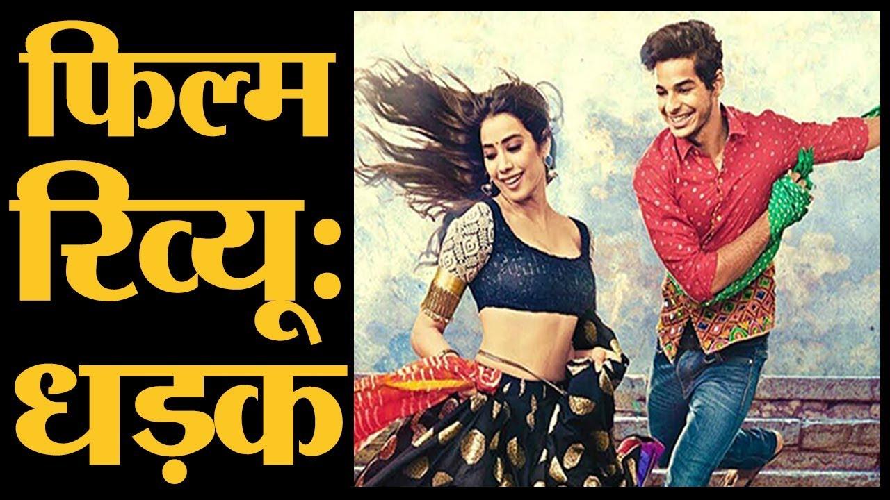 Dhadak Film Review | Janhvi Kapoor | Ishan Khattar | Ashutosh Rana