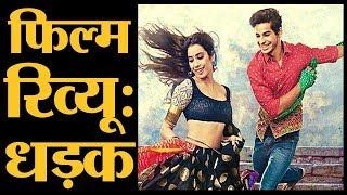 Dhadak Film Review   Janhvi Kapoor   Ishan Khattar   Ashutosh Rana