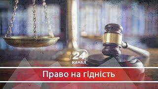 """Імена тих, хто хотів """"поховати"""" закон про Антикорупційний суд, Право на гідність"""