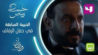 حبيبة غمار السابقة تقتحم حفل زفافه من بيان في خمسة ونص #خمسة_ونص #رمضان_يجمعنا