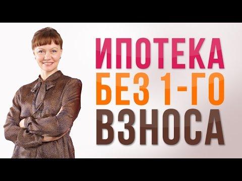 посоветовали Александра ипотека без первого взноса спб на дом область, Егорлыкский район