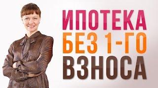 ИПОТЕКА БЕЗ ПЕРВОГО ВЗНОСА / Ипотека без первоначального взноса / Недвижимость СПб