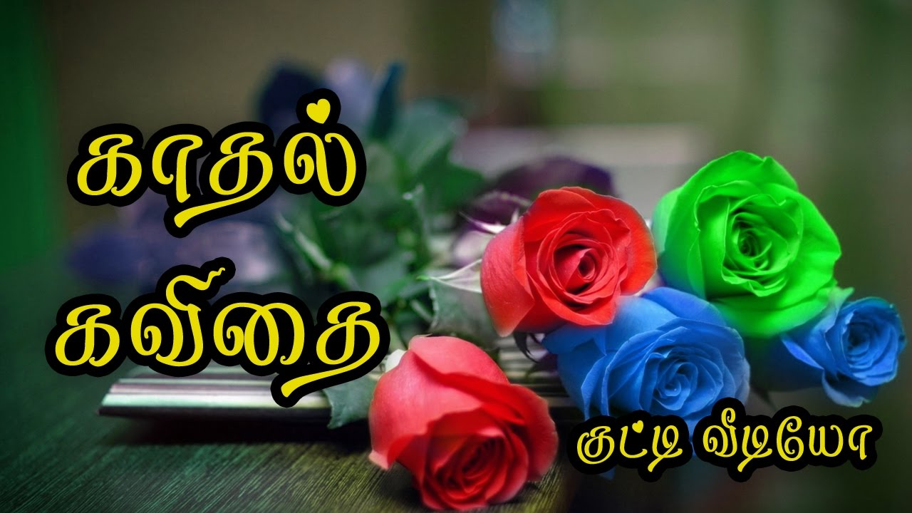 kathal kavithai tamil love quotes tamil whatsapp video kathal kavithai tamil love quotes tamil whatsapp video thecheapjerseys Image collections