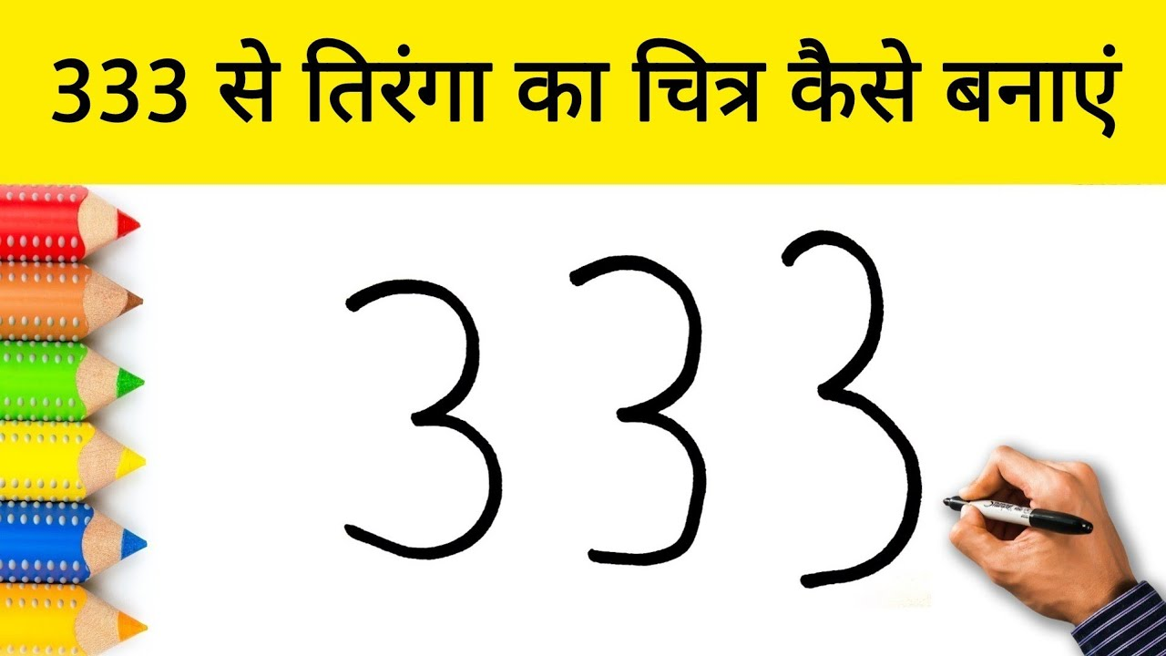 15 th August Special Drawing ! how to Draw Indian flag from 3333 Number step by step | AP Drawing