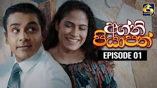 Agni Piyapath Episode 01 || අග්නි පියාපත්  || 10th August 2020 Thumbnail