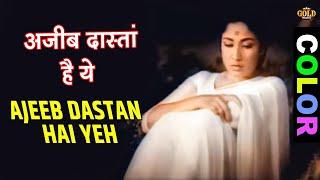 (COLOR) Ajeeb Dastan Hai Yeh - Lata Mangeshkar - Dil Apna Aur Preet Parai - Raaj Kumar, Meena Kumari