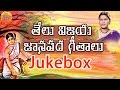 Telu Vijaya Telangana Janapada Geethalu | Janapada Songs | Telangana Folk Songs | Telugu Folks