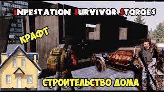 Infestation: Survivor Stories || Строительство дома!