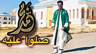 صلوا عليه زيدوا في صلاته | أناشيد اسلامية مغربية