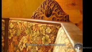 Эксклюзивная мебель из массива дерева(Эксклюзивная мебель ручной работы из массива дерева Наш сайт www.derevodel.ru Группа ВКонтакте http://vk.com/mebel_derevodel., 2014-08-06T05:53:50.000Z)