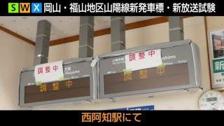 岡山・福山地区山陽線新発車標・新放送試験 西阿知駅にて