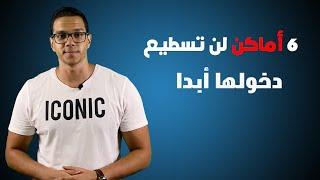 تحميل اغنية محمد عبده الاماكن كلها mp3