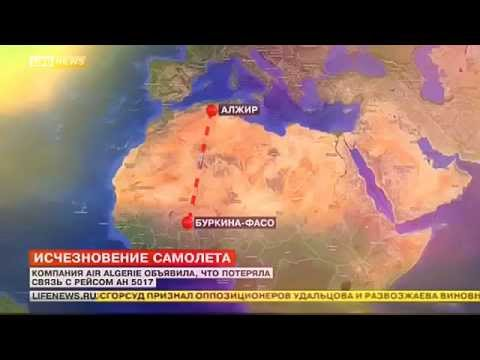 Air Algerie Plane Carrying 116 Passengers Crashes over West Africa Nizer River